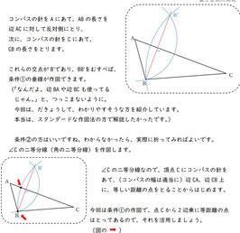 令和元年度 静岡県第2学年 学力調査テスト過去問『数学』解説マニュアル