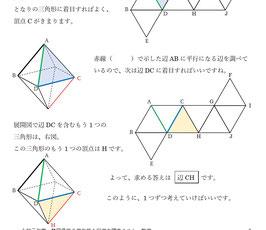 令和元年度 静岡県第3学年第1回 学力調査テスト過去問『数学』解説マニュアル