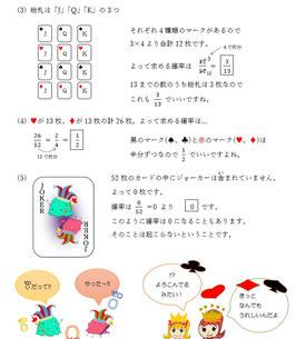 数学2-7 確率
