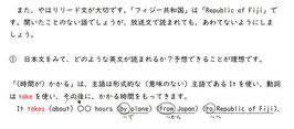 令和2年度 静岡県第3学年第1回 学力調査テスト過去問『英語』解説マニュアル