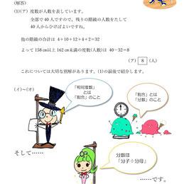 数学1-7 資料の活用