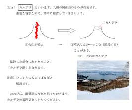 H31年(令和元年)度 静岡県入試過去問『社会』解説マニュアル