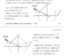 令和元年度 静岡県第3学年第2回 学力調査テスト過去問『数学』解説マニュアル