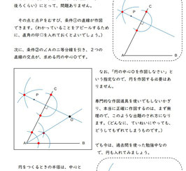 令和2年度 静岡県公立高校入試過去問『数学』解説マニュアル