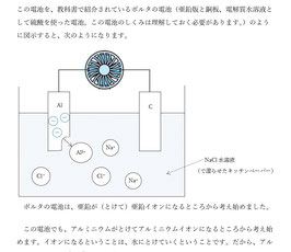 H31年(令和元年)度 静岡県入試過去問『理科』解説マニュアル