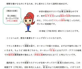 令和2年度 静岡県公立高校入試過去問『社会』解説マニュアル