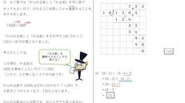 計算R5-③