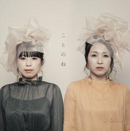 Mebius 2nd Album「ことのね」