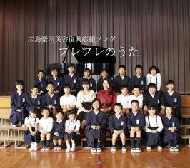 西日本豪雨 復興応援ソング「フレフレのうた」