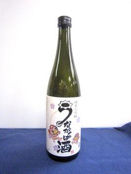 純米大吟醸酒 「うながっぱ酒」 720ml
