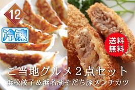 浜松ご当地グルメ2点セット 9100円~9600円(税込・送料無料)*下記のプルダウンメニューよりお選びください。