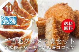 浜松ご当地グルメ2点セット 8800円~8900円(税込・送料無料)*下記のプルダウンメニューよりお選びください。