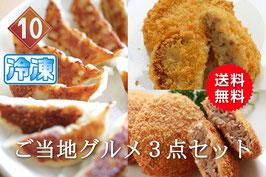 浜松ご当地グルメ3点セット 8000円~11600円(税込・送料無料)*下記のプルダウンメニューよりお選びください。