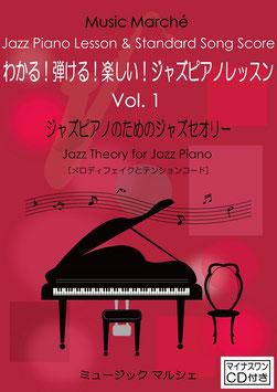 わかる!弾ける!楽しい!ジャズピアノレッスンVol.1 ジャズピアノのためのジャズセオリー