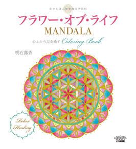 フラワー・オブ・ライフMANDALA 心とからだを癒す Coloring Book