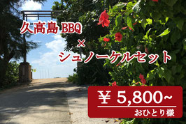 久高島BBQ+シュノーケル機材レンタルセット¥5,800