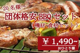 1.団体格安BBQ(機材・食材)セット ¥1,490~