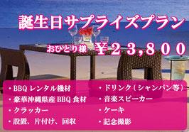 誕生日サプライズプラン ¥23,800