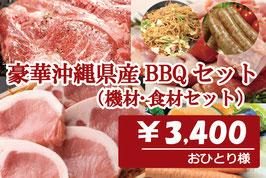 3.豪華沖縄県産BBQ(機材・食材)セット ¥3,400