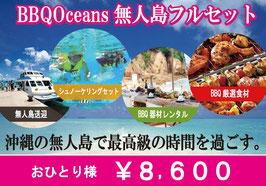 無人島フルセット¥8,600