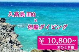 久高島BBQ+体験ダイビングセット¥10,800