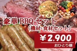 2.豪華食材BBQ(機材・食材)セット ¥2,900