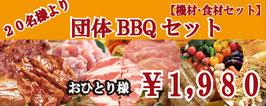 2.団体BBQ(機材・食材)フルセット ¥1,980~