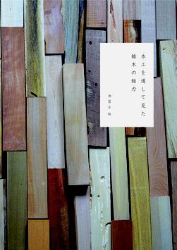 冊子 『木工を通して見た雑木の魅力』