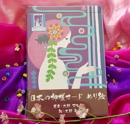 【日本の神様カード ぬり絵】神様とより強く共鳴し、より深く繋がることができるニューアイテムです!