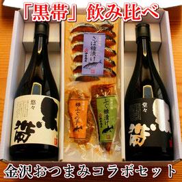 「黒帯」飲み比べ 金沢銘酒おつまみコラボセット