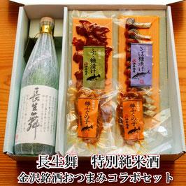 「長生舞」特別純米酒 金沢おつまみコラボセット