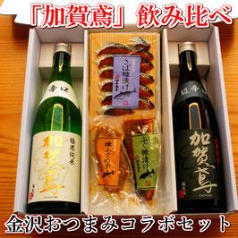 「加賀鳶」飲み比べ 金沢銘酒おつまみコラボセット