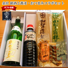 金沢銘酒と蕎麦、おつまみコラボセット