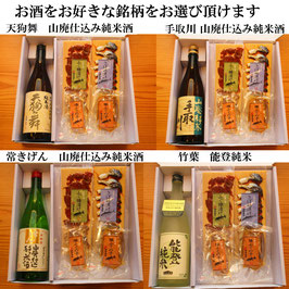 銘酒と金沢珍味コラボセット(お酒の選択可)