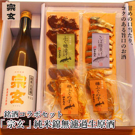 銘酒と金沢珍味コラボセット(「宗玄」純米八反錦無濾過生原酒)