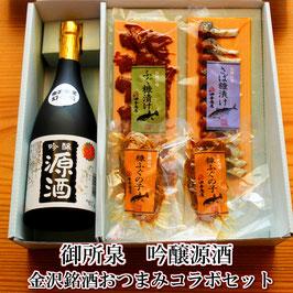 「御所泉」吟醸源酒 金沢銘酒とおつまみコラボセット