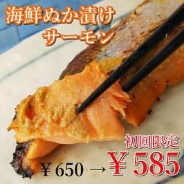 海鮮ぬか漬け サーモン【加熱用】