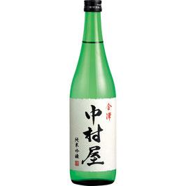 金澤中村屋 純米吟醸