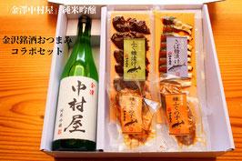 「金澤中村屋」純米吟醸 金沢銘酒おつまみコラボセット