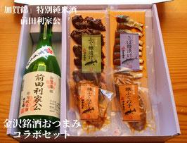 「加賀鶴」特別純米酒 前田利家公 金沢銘酒おつまみコラボセット