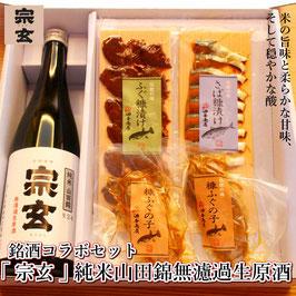 銘酒と金沢珍味コラボセット(「宗玄」純米山田錦無濾過生原酒)