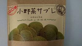 小野茶 サブレ