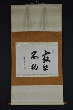 Kanji IV