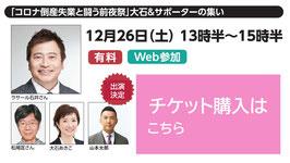「コロナ倒産失業と闘う前夜祭」大石&サポーターの集い(Web参加チケット)
