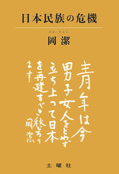 日本民族の危機