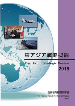 東アジア戦略概観2015