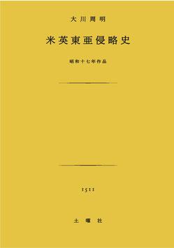米英東亜侵略史