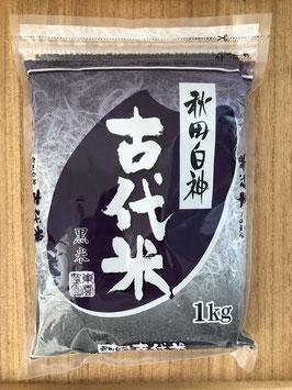 秋田白神古代米(黒米)1kg