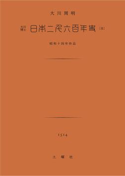 日本二千六百年史