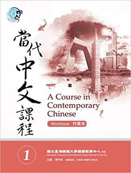 當代中文課程ワークブック1